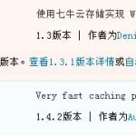 WPJAM 七牛镜像存储1.3  & wp_super_cahce 1.4.2导致图片显示不正常