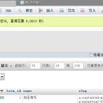 令wordpress分类目录和子目录在自定义导航栏中按指定顺序显示(二)
