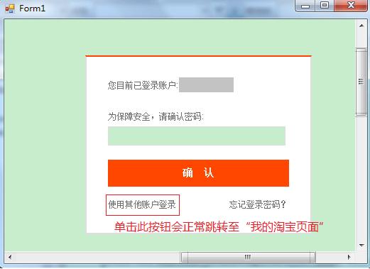 C#控件webBrowser使用心得