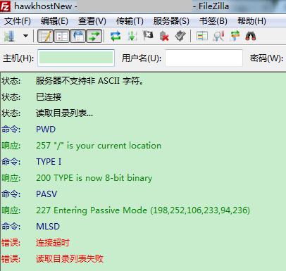 FileZilla_V3.10.0版本连接hawkhost主机读取目录列表失败解决方案