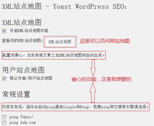Yoast WordPress SEO Sitemap 404错误解决方案
