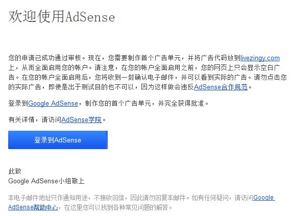 Google AdSense 申请初体验_一审通过,二审被拒