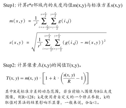 Sauvola算法公式推导