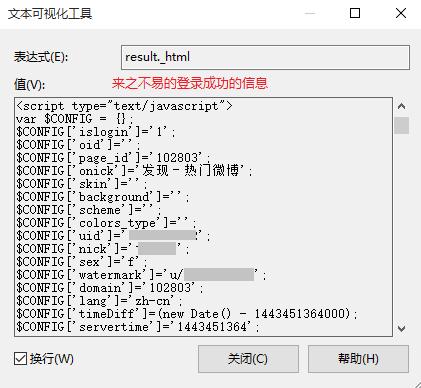 模拟登录成功后从服务器返回的数据