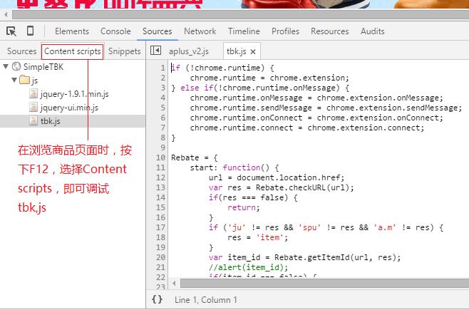 chrome插件content页面调试