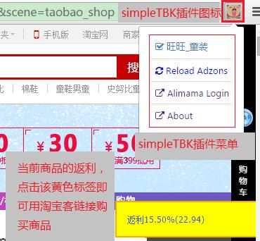 chrome插件simpleTBK学习笔记