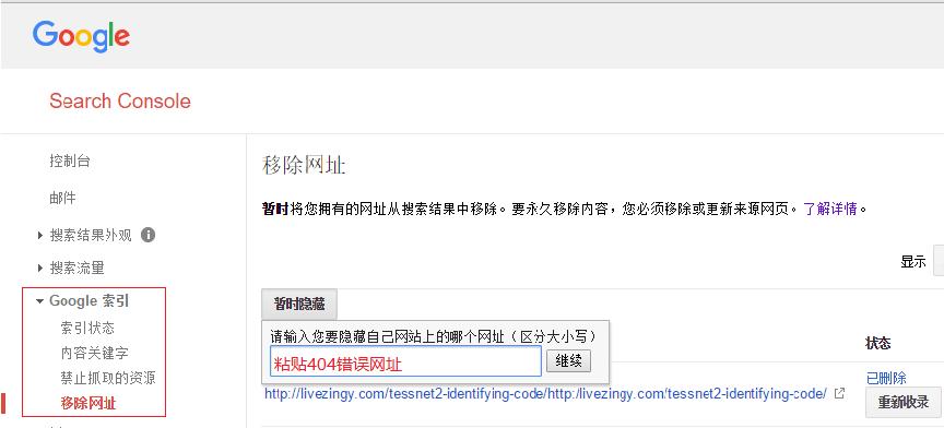 remove 404 website