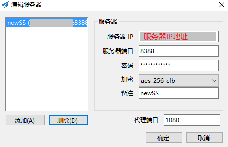 Ubuntu14.04&DigitalOcean配置shadowsocks