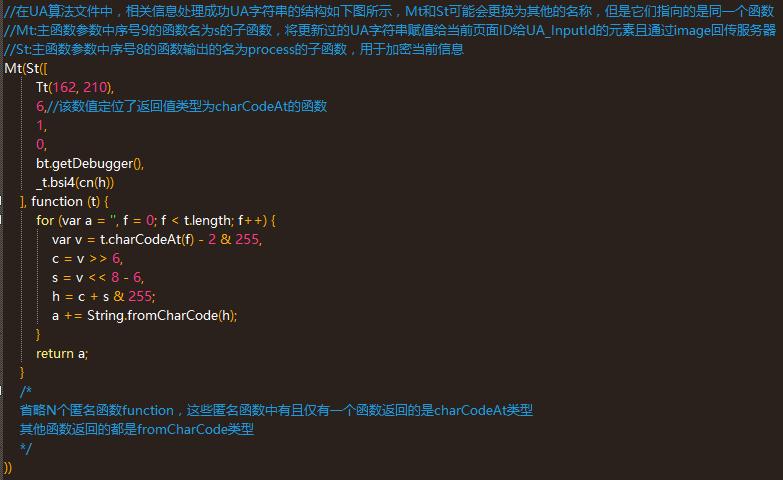 淘宝UA算法UA来源信息加密方案浅析(201605)