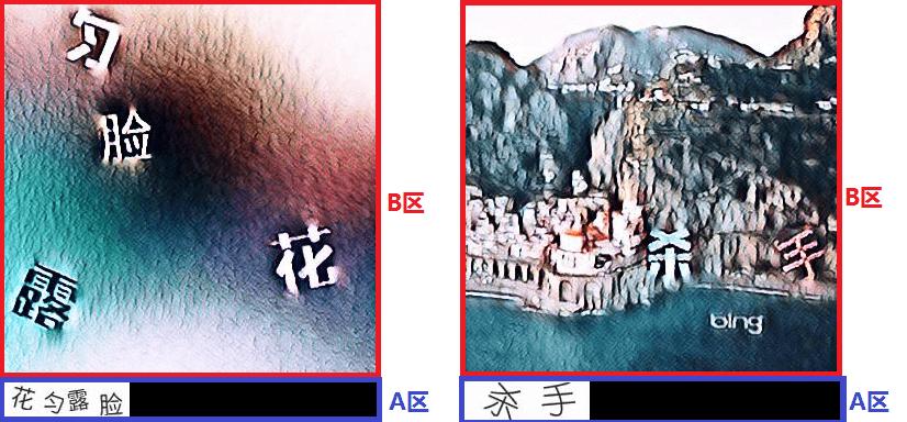 基于笔画宽度转换(SWT)和连通域的汉字检测方法