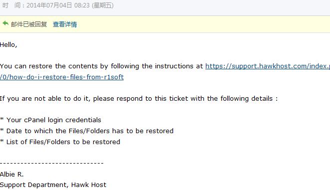 Hawkhost很快就回复了我