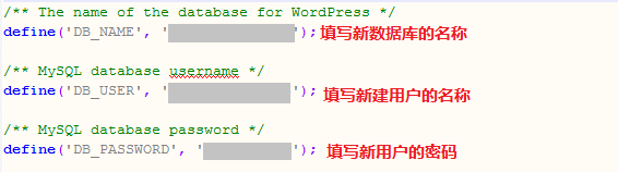 修改wp-config.php文件
