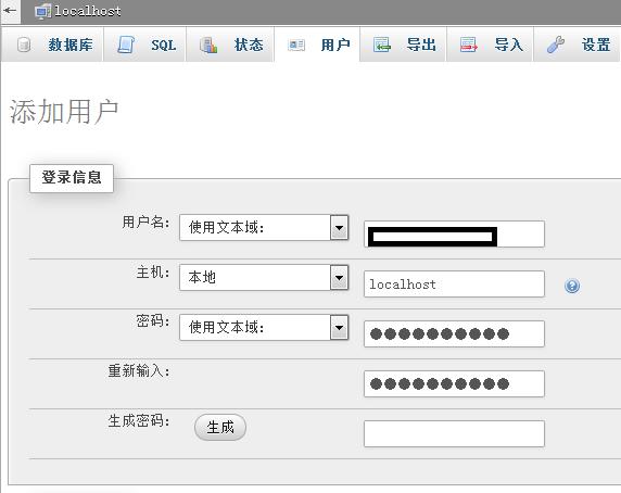 通过phpMyAdmin添加用户