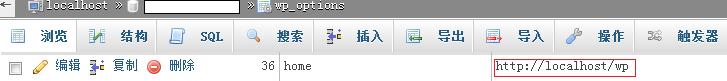 "小站的""home""在wp_options中第二页第三项"