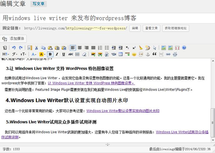 用WLW发布后,再用WP打开编辑,格式就面目全非了