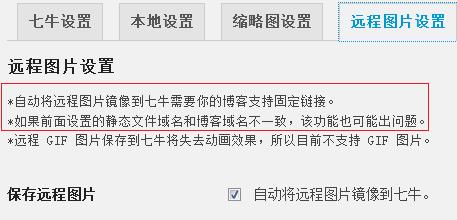 七牛镜像存储WordPress插件V1.3图片水印设置无效原因分析